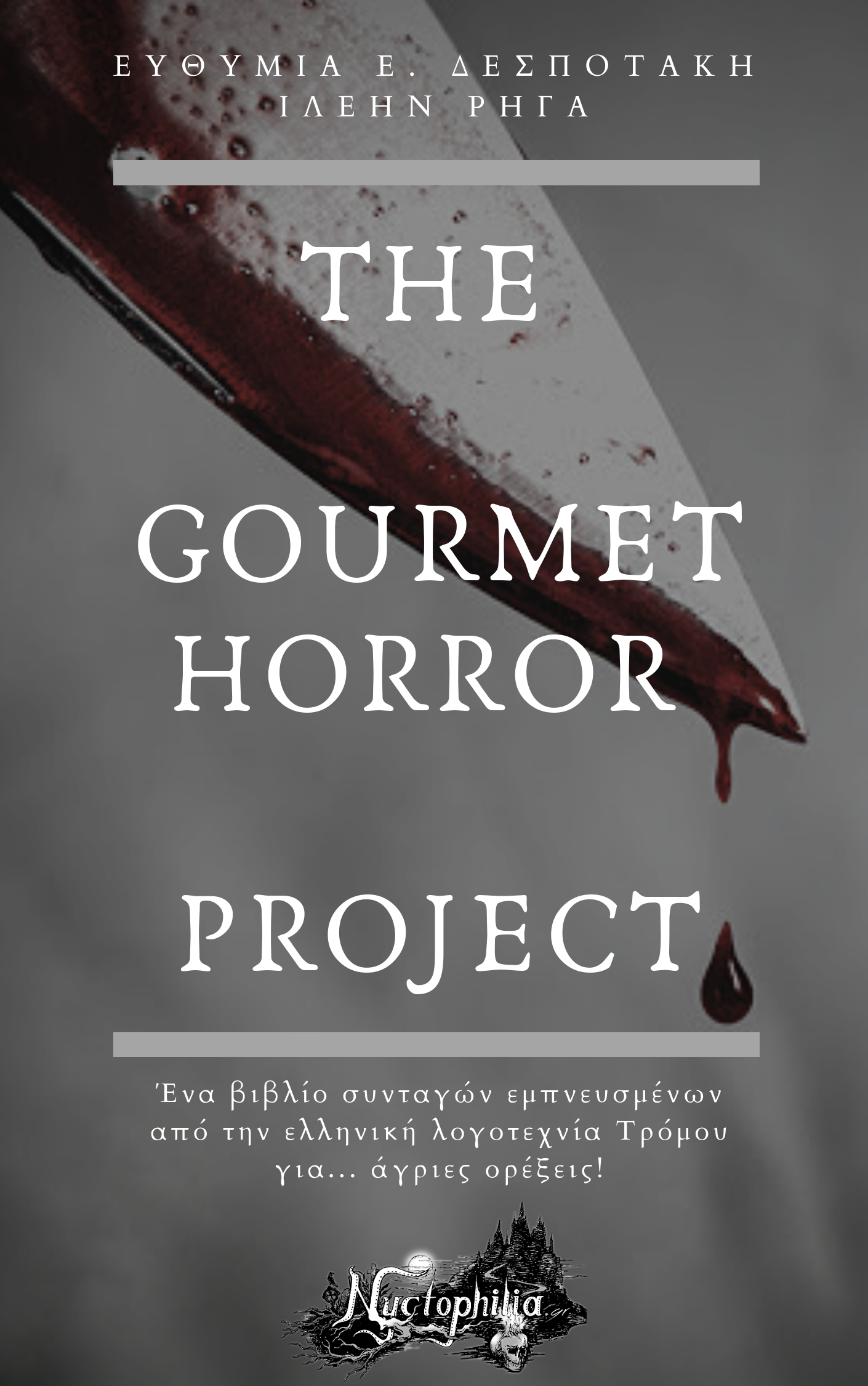 Book Cover: The Gourmet Horror Project