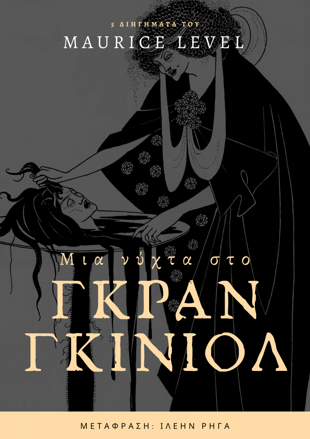 Book Cover: Μια νύχτα στο Γκραν Γκινιόλ