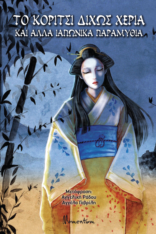 Το κορίτσι δίχως χέρια, και άλλα ιαπωνικά παραμύθια