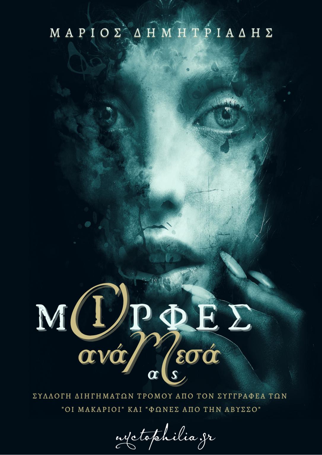 """Book Cover: """"Οι μορφές ανάμεσά μας"""" του Μάριου Δημητριάδη"""