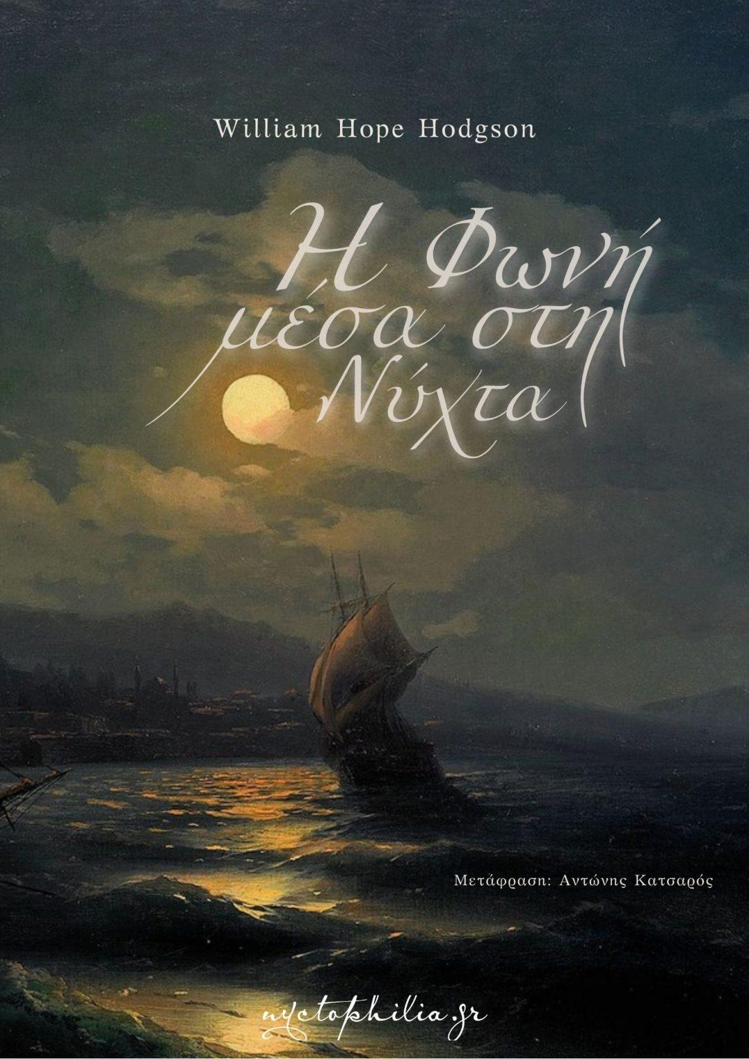 """Book Cover: """"Η Φωνή μέσα στη Νύχτα"""" του William Hope Hodgson"""